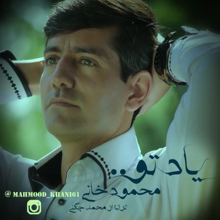 دانلود آهنگ جدید محمود خانی بنام یاد تو