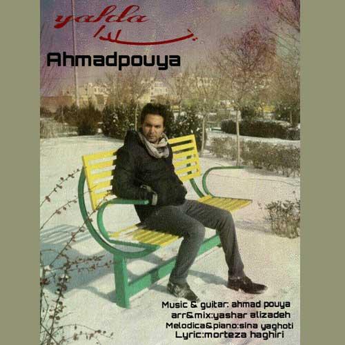 دانلود آهنگ جدید احمد پویا بنام یلدا