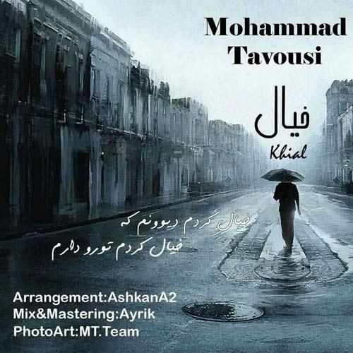 دانلود آهنگ جدید محمد طاوسی به نام خیال