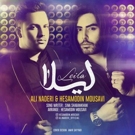 دانلود آهنگ جدید علی نادری با همراهی حسام الدین موسوی بنام لیلا