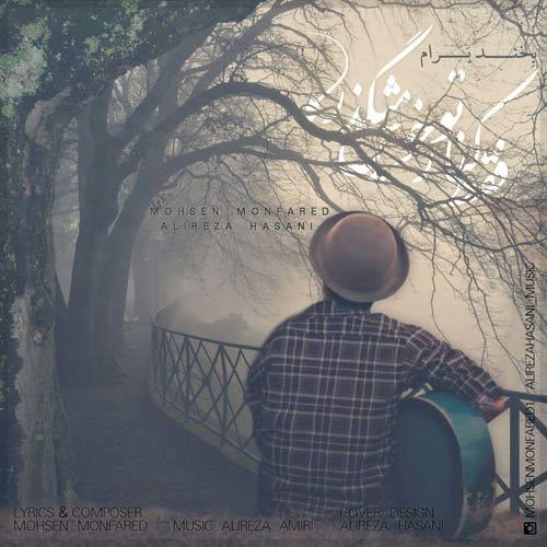 دانلود آهنگ جدید محسن منفرد و علیرضا حسنی بنام خوش میگذره