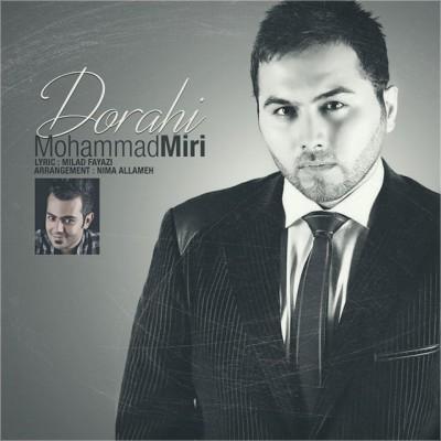 دانلود آهنگ جدید محمد میری بنام دوباره