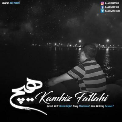 دانلود آهنگ جدید کامبیز فتاحی بنام هیچ