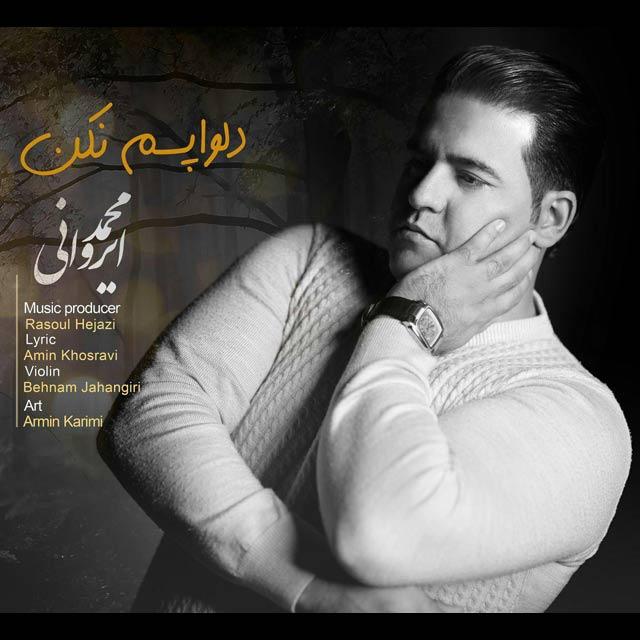 دانلود آهنگ جدید محمد ایروانی بنام دلواپسم نکن