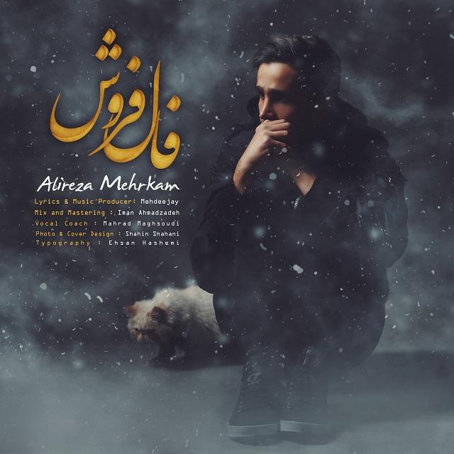 دانلود آهنگ جدید علیرضا مهرکام بنام فال فروش