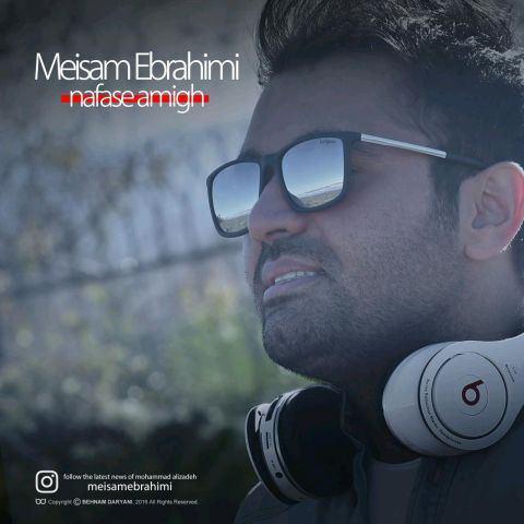 دانلود آهنگ جدید میثم ابراهیمی بنام نفس عمیق