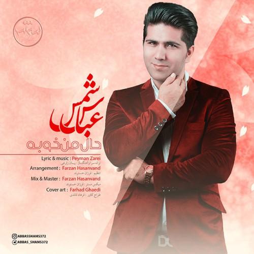 دانلود آهنگ جدید عباس شمس بنام حال من خوبه