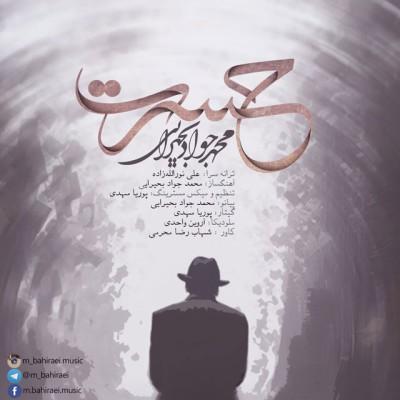 دانلود آهنگ جدید محمد جواد بحیرایی بنام حسرت