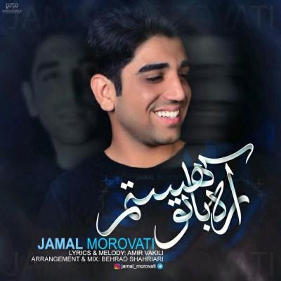 دانلود آهنگ جدید جمال مروتی بنام آره با تو هستم