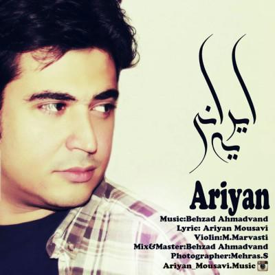 دانلود آهنگ جدید آریان موسوی بنام یه ایرانی