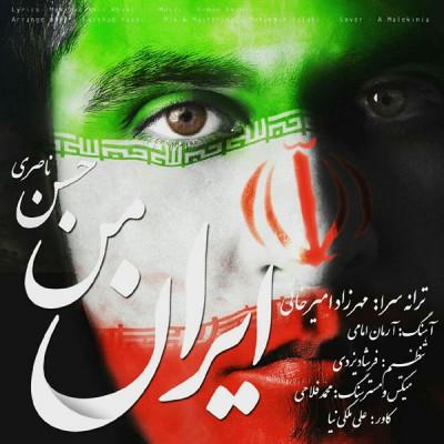 دانلود آهنگ جدید حسن ناصری بنام ایران من