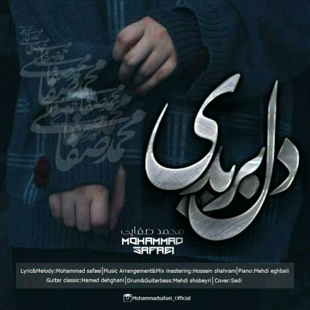 دانلود آهنگ جدید محمد صفایی بنام دل بریدی