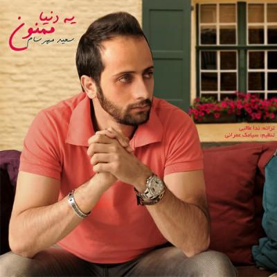 دانلود آهنگ جدید سعید مهرسام بنام یه دنیا ممنون