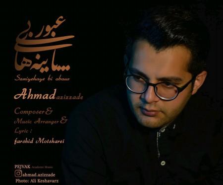 دانلود آهنگ جدید احمد عزیززاده بنام ثانیه های بی عبور
