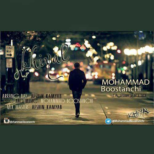 دانلود آهنگ جدید محمد بوستانچی بنام خیال