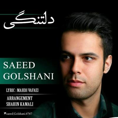دانلود آهنگ جدید سعید گلشنی بنام دلتنگی