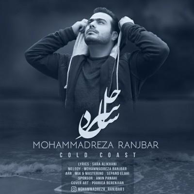 دانلود آهنگ جدید محمدرضا رنجبر بنام ساحل سرد