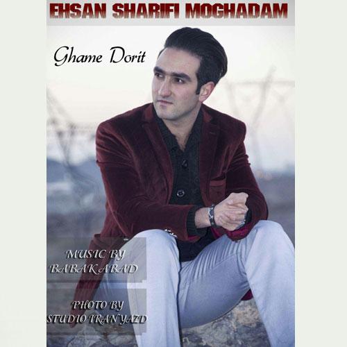 دانلود آهنگ جدید احسان شریفی مقدم بنام غم دوریت
