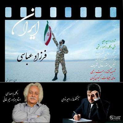 دانلود آهنگ جدید فرزاد عباسی بنام ایران