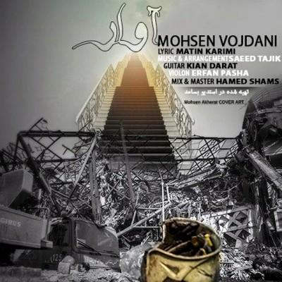 دانلود آهنگ جدید محسن وجدانی بنام آوار