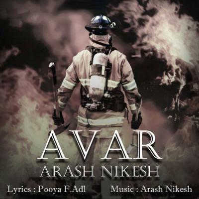 دانلود آهنگ جدید آرش نیکش بنام آوار
