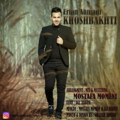 دانلود آهنگ جدید عرفان احمدی بنام خوشبختی