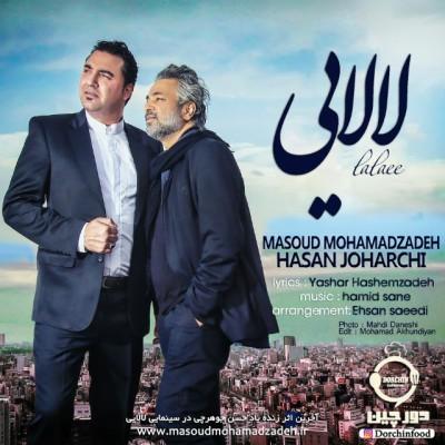 دانلود آهنگ جدید حسن جوهرچی و مسعود محمدزاده بنام لالایی
