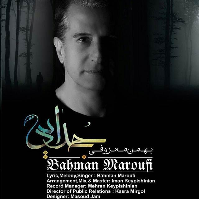 دانلود آهنگ جدید بهمن معروفی بنام جدایی