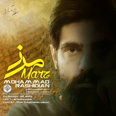 دانلود آهنگ جدید محمد رشیدیان بنام مرز