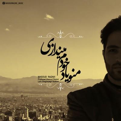 دانلود آهنگ جدید مسعود رضوی بنام منو یاد خودم میندازی
