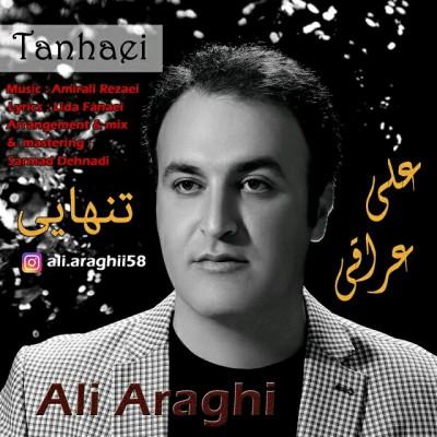 دانلود آهنگ جدید علی عراقی بنام تنهایی