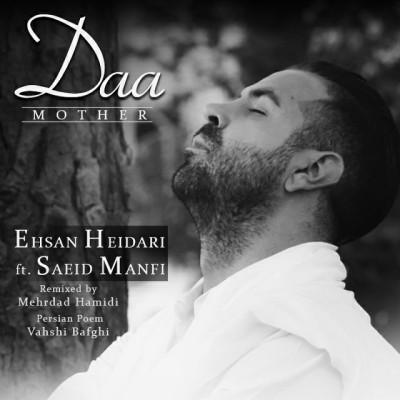 دانلود آهنگ جدید احسان حیدری و سعید منفی بنام مادر