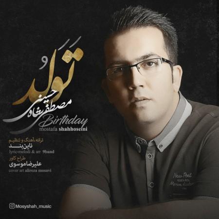 دانلود آهنگ جدید مصطفی شاه حسینی بنام تولد