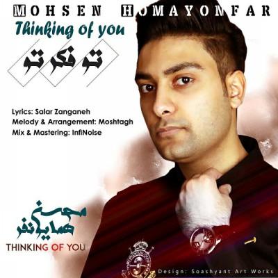 دانلود آهنگ جدید محسن همایونفر بنام تو فکر تو