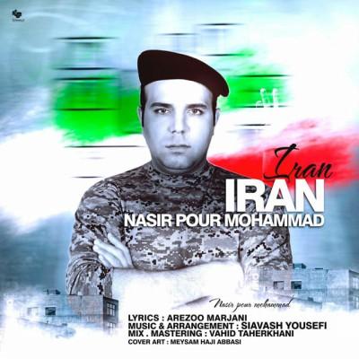 دانلود آهنگ جدید نصیر پورمحمد بنام ایران