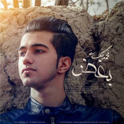 دانلود آهنگ جدید محمد گلستانی بنام بغض