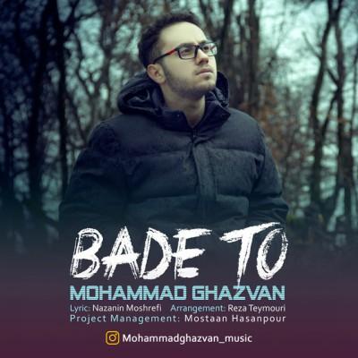 دانلود آهنگ جدید محمد غزوان بنام بعد تو