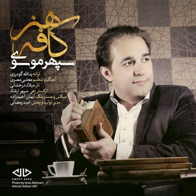 دانلود آهنگ جدید سپهر موسوی بنام کافه هنر