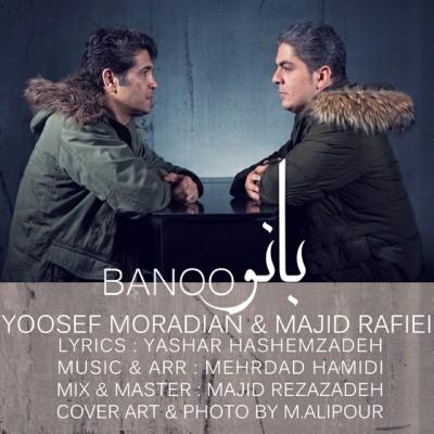 دانلود آهنگ جدید یوسف مرادیان و مجید رفیعی بنام بانو