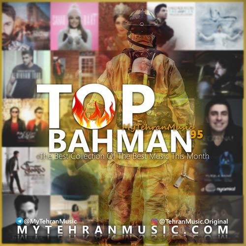 دانلود مجموعه برتر آهنگ های بهمن ماه ۹۵