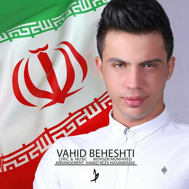دانلود آهنگ جدید وحید بهشتی بنام ایران