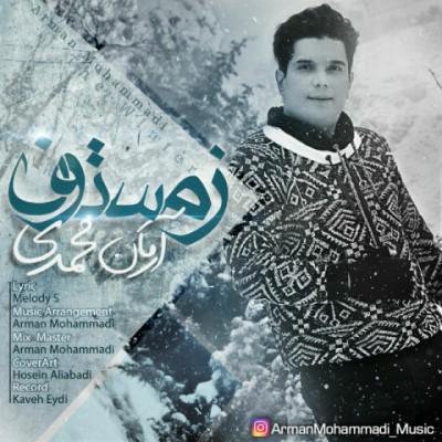 دانلود آهنگ جدید آرمان محمدی بنام زمستون