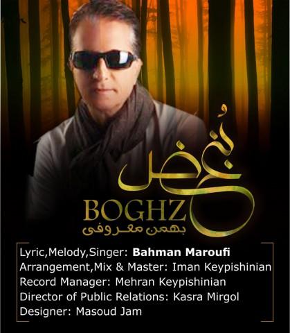 دانلود آهنگ جدید بهمن معروفی بنام بغض