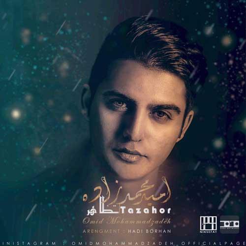 دانلود آهنگ جدید امید محمد زاده بنام تظاهر