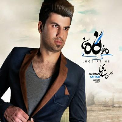 دانلود آلبوم جدید بهمن ستاری به نام منو نگاه کن