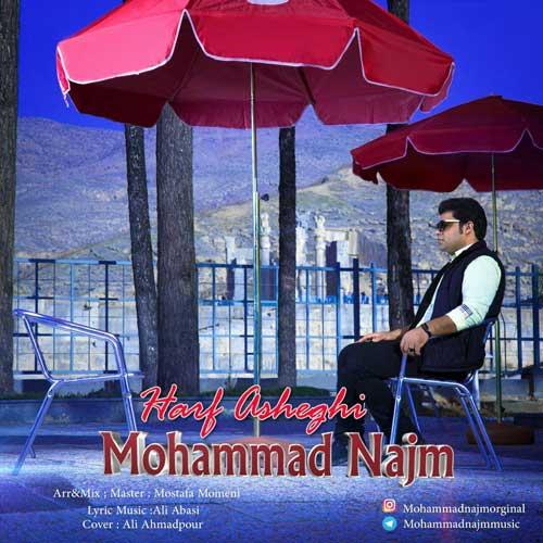 دانلود آهنگ جدید محمد نجم بنام حرف عاشقی