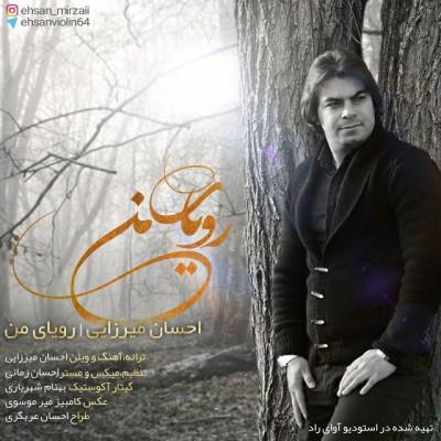 دانلود آهنگ جدید احسان میرزایی بنام رویای من