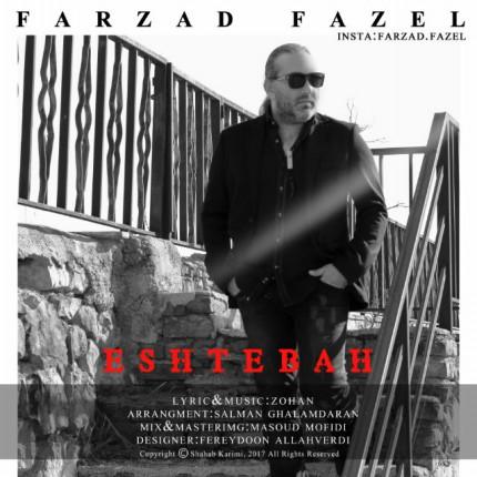 دانلود آهنگ جدید فرزاد فاضل بنام اشتباه