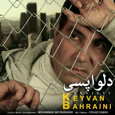 دانلود آهنگ جدید کیوان بحرینی بنام دلواپسی