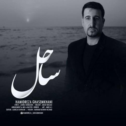 دانلود آهنگ جدید حمیدرضا قاسم خانی بنام ساحل